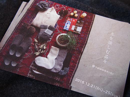 img_tomoshiki_181130.jpg